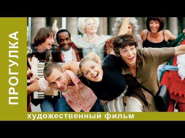 Прогулка Фильм Алексея Учителя Мелодрама