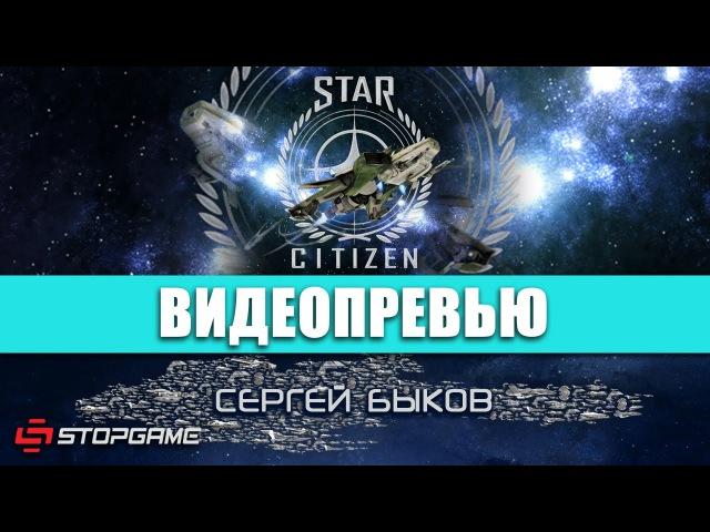 Превью игры Star Citizen
