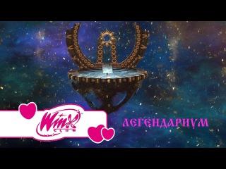 Клуб Винкс: Легендариум / Winx Club: Legendarium 1080p