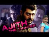Ajith The Fighter | Full  Hindi Dubbed Movie 2015 | Ajith Kumar | Prakash Raj