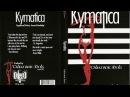 Киматика (Kymatica) Документальный фильм 2009