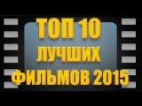 ТОП 10 лучших ФИЛЬМОВ 2015
