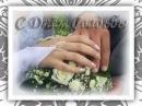 поздравления на день свадьбы flv