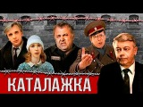 КАТАЛАЖКА (сатирическая кинокомедия) СССР-1990 год