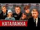 КАТАЛАЖКА сатирическая кинокомедия СССР-1990 год