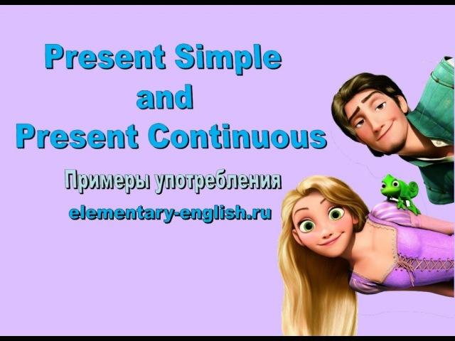 Present Simple and Present Continuous (примеры употребления)