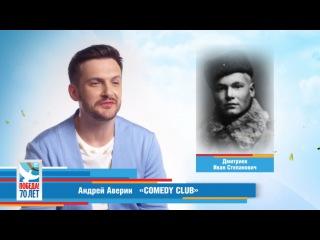 Андрей Аверин