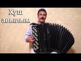 Татарская песня - Хуш авылым на баяне