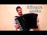 Татарская песня - Әйтергә микән на баяне