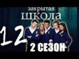 Закрытая школа. 2 сезон 12 серия (сериал)