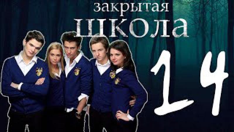 Закрытая школа - 1 сезон 14 серия - Триллер - Мистический сериал