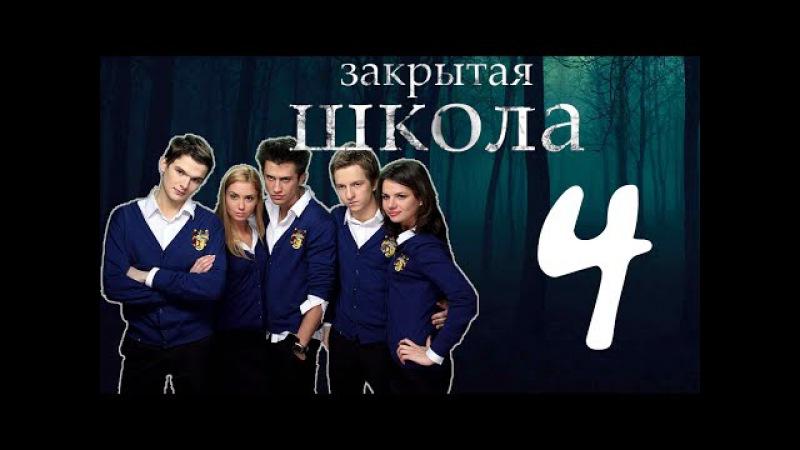 Закрытая школа - 1 сезон 4 серия - Триллер - Мистический сериал