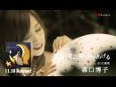 森口博子 TVアニメ『ワンパンマン』ED主題歌「星より先に見つけてあげる&#