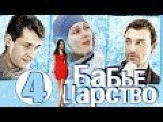Бабье царство 4 серия (сериал, 2012) Мелодрама. Фильм «Бабье царство» смотреть онлайн