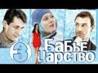 Бабье царство 3 серия (сериал, 2012) Мелодрама. Фильм «Бабье царство» смотреть онлайн