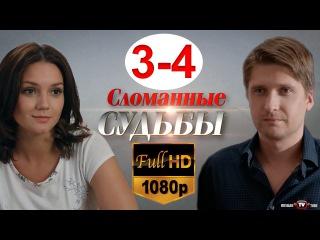 Сломанные судьбы 3-4 серия (сериал 2015) Мелодрама фильм смотреть онлайн