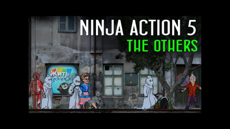 Ninja Action 0 The others Ниндзя во деле 0 Другие народище пакет 0