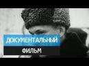 Генерал Кинжал, или Звездные часы Константина Рокоссовского. Документальный фи
