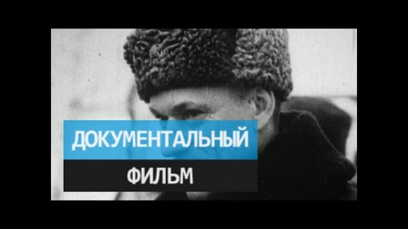 Генерал Кинжал или Звездные часы Константина Рокоссовского Документальный фильм