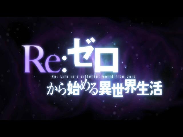 TVアニメ化決定 「Re ゼロから始める異世界生活」特報PV