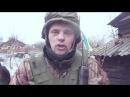 Рідкодуб і Дебальцево. Фільм бійця 25 БТро Київська Русь.