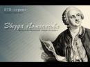 сериал Звезда Ломоносова. 5-й фильм Академия .
