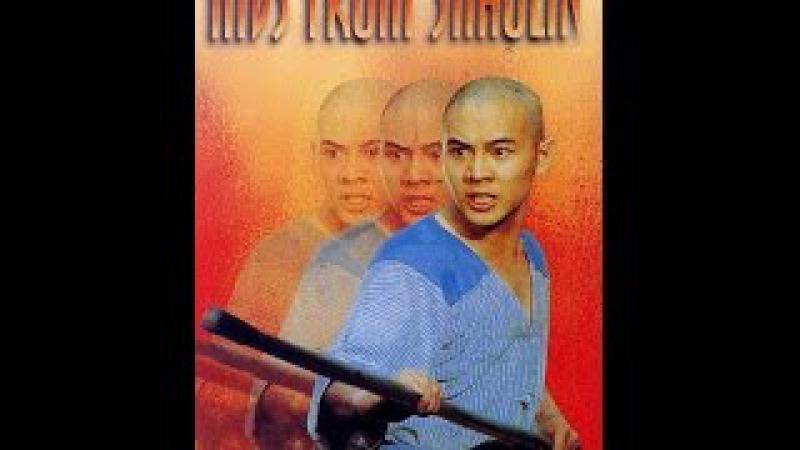 Храм Шаолинь 2 Дети Шаолиня 1984 The Shaolin Temple 2 Kids from Shaolin