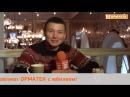 Александр Олешко поздравляет ОРМАТЕК с 15-летним Юбилеем