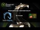 Team Liquit vs 4CL   The Frankfurt Major, 2-я игра