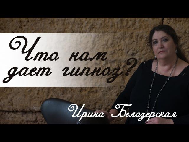 Что нам дает гипноз? Гипноз (видео -вебинар Ирины Белозерской).