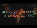 "9 ДЕКАБРЯ 21:30 AFTER PARTY проекта ГОЛОС ДГТУ! ""ON THE ROCKS BAR"""