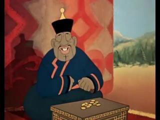 Пастух Баир против жадного богача Галсана - мультфильм «Волшебный клад». Союзмультфильм, 1950