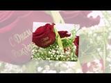 Видео Поздравления На День Рождения Маме