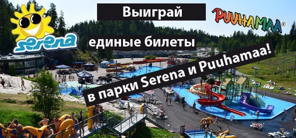 .serena.fi/ru/аквапарк-2/.