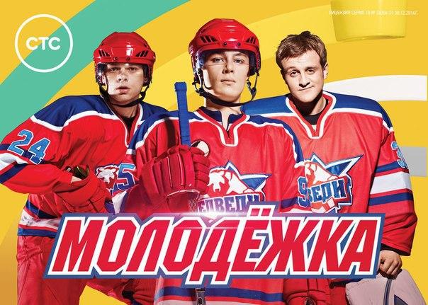 Молодежка 3 сезон 1 серия - ВКонтакте