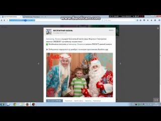 Поздравляем победителя конкурса ДАРИМ бесплатный визит Деда Мороза и Снегурочки! 15.12.2015г.