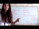 32 Вводные слова.Английский язык.English with Ирина Шипилова
