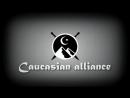 """Intro для ютуб канала """"Кавказский альянс"""""""