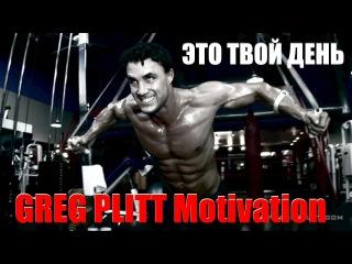 Greg Plitt Motivation: