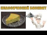 Бисквит. Как приготовить классический бисквит видео рецепт