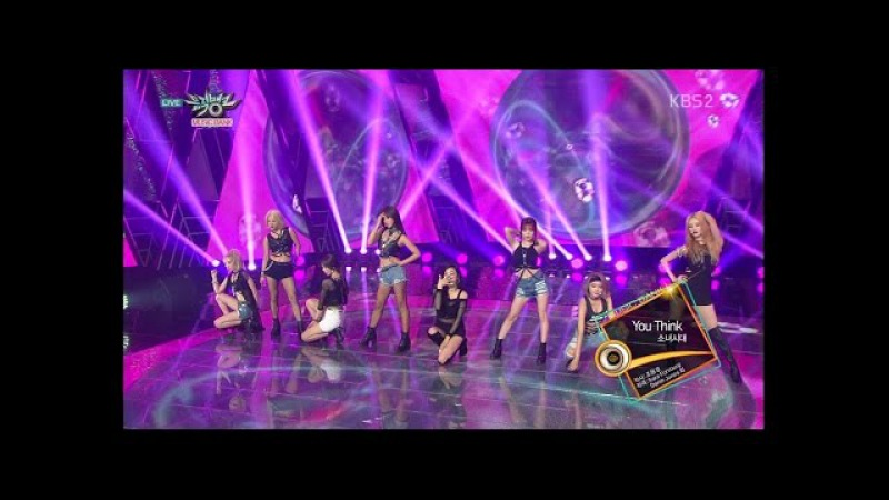Girls' Generation 소녀시대 Comeback Stage 'You Think' KBS MUSIC BANK 2015.08.21