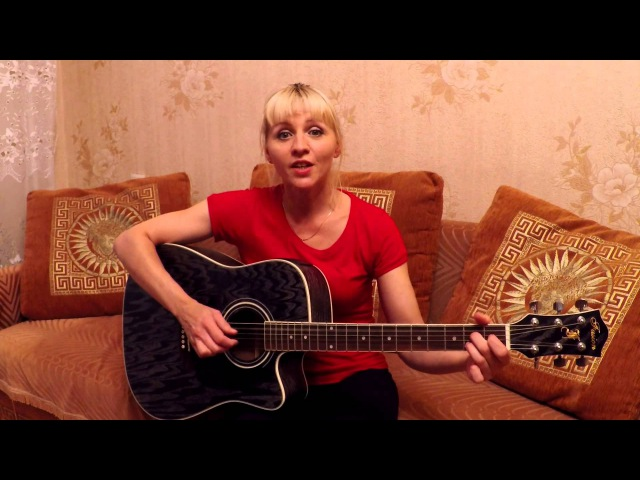 Александра Радова - Только мой (cover, под гитару)