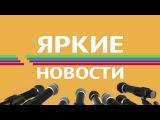 Яркие новости / Выпуск №6 (Ксения Панина)