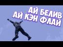 АЙ БЕЛИВ АЙ КЭН ФЛАЙ   Killing Floor 2