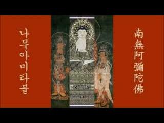 [불교명상음악] 나무아미타불 노래 - 범능(梵能) 스님 (국악 배경음악, 3곡 연속)