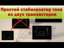 Стабилизатор тока из двух транзисторов