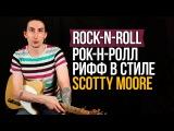 Рок-н-Ролл Рокабилли Рок Рифф - Как играть рок-н-ролл на гитаре - Уроки игры на гитаре Первый Лад