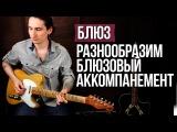 Разнообразим Блюзовый аккомпанемент - Как играть блюз на гитаре - Уроки игры на г...