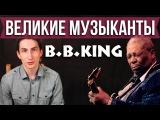 Великие Музыканты - B.B. King - Дискография - Что послушать - Нюансы игры на гитаре - Пе...