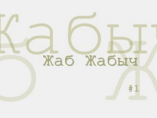 Жаб Жабыч Сковородкин #1 аудиокнига с картинками